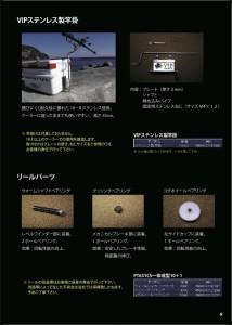 catalogue_2015_P09